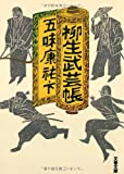 柳生武芸帳〈下〉 (文春文庫)