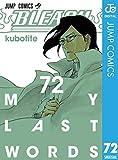 BLEACHモノクロ版72(ジャンプコミックスDIGITAL)