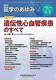 医学のあゆみ 遺伝性心血管疾患のすべて 2019年 268巻9号 3月第1土曜特集[雑誌]