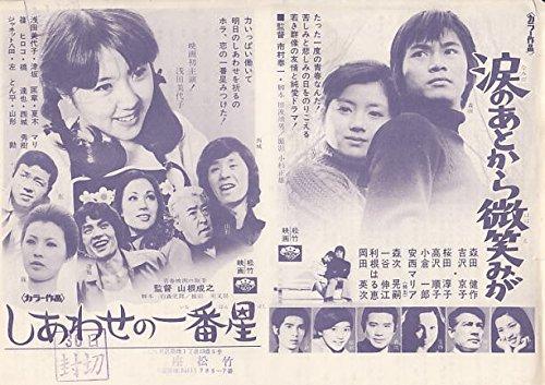 houti735 邦画映画チラシ[吉沢京子 涙のあとから微笑みが」+浅田美代子 しあわせの一番星」当時物