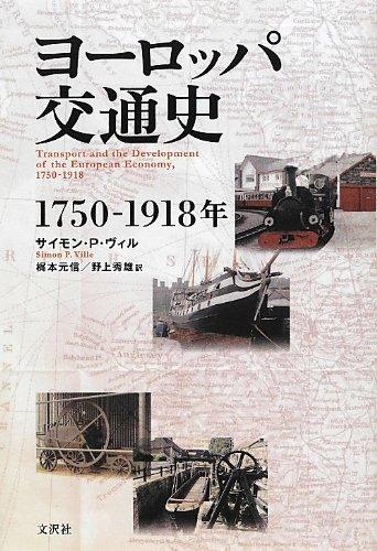 [画像:ヨーロッパ交通史―1750‐1918年]