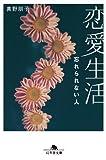 恋愛生活 忘れられない人 (幻冬舎文庫)