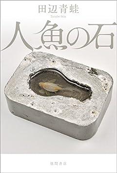 たまらない孤独と恐怖が襲ってくる田辺青蛙『人魚の石』