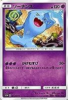 ポケモンカードゲームSM/ソーナンス(U)/闘う虹を見たか