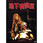 地下拷問室 3PEOH22[DVD]