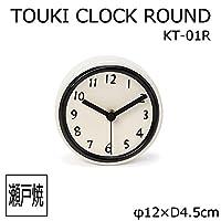 TOUKI CLOCK(トウキクロック) ラウンド ホワイト×ブラック 瀬戸焼 KT-01R