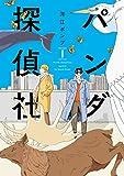 パンダ探偵社 1 (torch comics) 画像