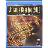 Japan's Best for 2016 大学/職場・一般編(Blu-ray Disc)