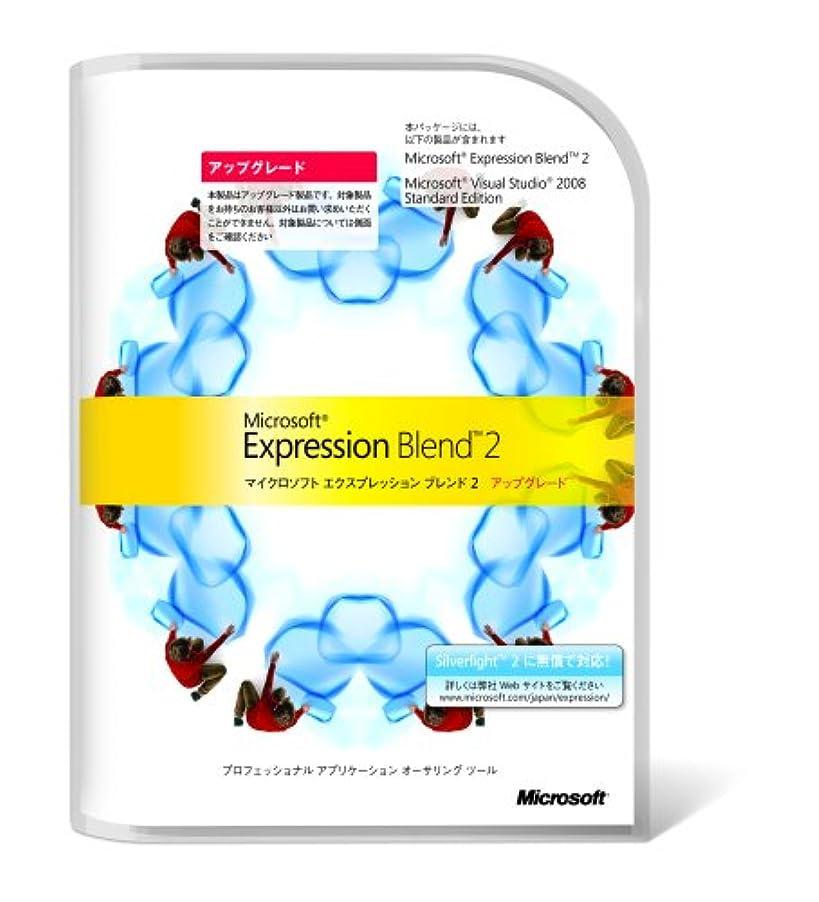 ノートタクト感度Microsoft Expression Blend 2 アップグレード