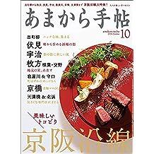 あまから手帖 2019年10月号 「京阪沿線美味しいトコどり」 [雑誌]