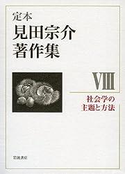 社会学の主題と方法 (定本 見田宗介著作集 第8巻)