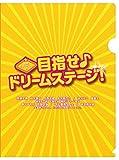 関西ジャニーズJr.の目指せ♪ドリームステージ! [DVD] 画像