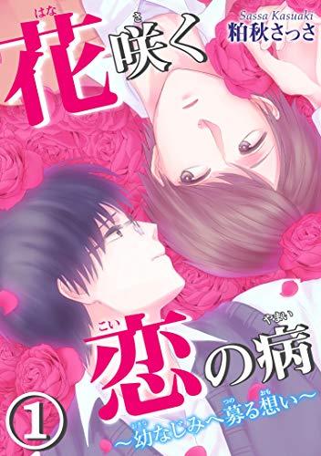 【電子版特典付】花咲く恋の病~幼なじみへ募る想い~ 1 (BL宣言)