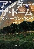 アンダー・ザ・ドーム(3) (文春文庫)