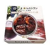 国分 KK 缶つまレストラン 国産牛すね肉の神戸赤ワイン煮 160g