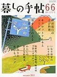 暮しの手帖 2013年 10月号 [雑誌]