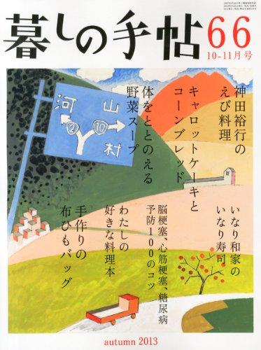 暮しの手帖 2013年 10月号 [雑誌]の詳細を見る