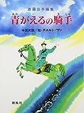 青がえるの騎手