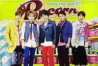 ポスター 嵐(集合) 2012-2013 「ARASHI LIVE TOUR Popcorn」 A全