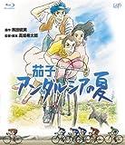 茄子 アンダルシアの夏 [Blu-ray]