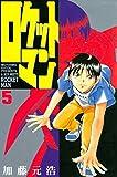 ロケットマン(5) (月刊少年マガジンコミックス)