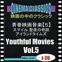 シネマ・クラシックス 青春映画音楽-5- スマイル 聖夜の奇跡/アイランドタイムズ