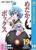 めだかボックス モノクロ版 19 (ジャンプコミックスDIGITAL)