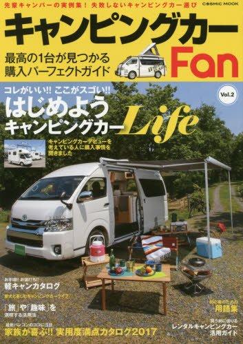 キャンピングカーFan Vol.2 (コスミックムック)