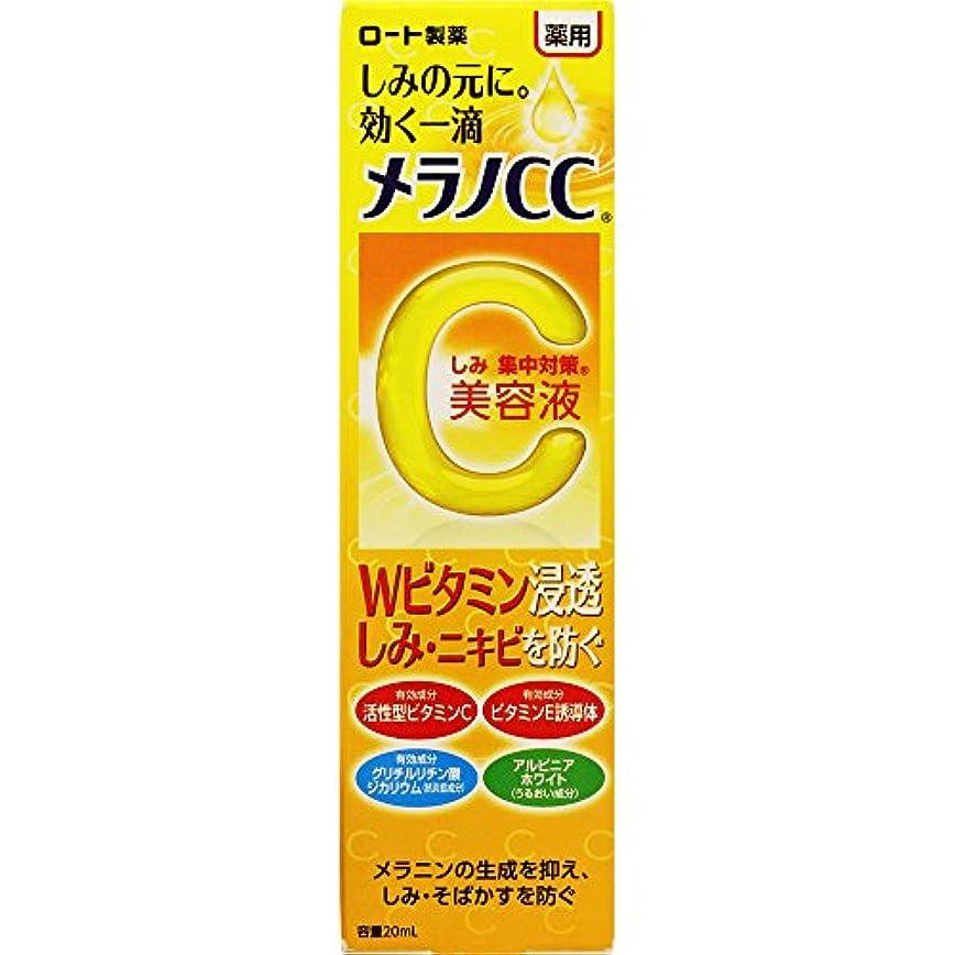 旅行成果閉じ込めるメラノCC 薬用 しみ 集中対策 美容液 20mL (医薬部外品)