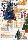 教育技術小五・小六 2019年 12 月号 [雑誌] 画像