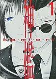 神檻 1 (IDコミックス ZERO-SUMコミックス)