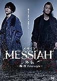 映画「メサイア外伝 -極夜Polar night- 」 [DVD]