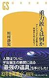 重力波とは何か アインシュタインが奏でる宇宙からのメロディー (幻冬舎新書) 画像