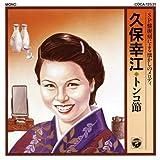 SP盤復刻による懐かしのメロディ 久保幸江/トンコ節