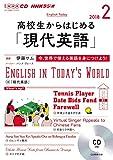 NHK CD ラジオ 高校生からはじめる「現代英語」 2018年2月号 (語学CD)