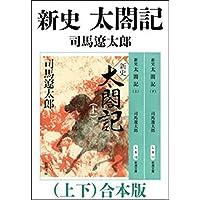 新史 太閤記(上下) 合本版