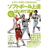ビギナー中学生・小学生のためのソフトボール上達はじめて読本 (B・B MOOK 707 スポーツシリーズ NO. 578)