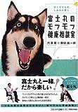 富士丸のモフモフ健康相談室 犬とボクらのしあわせ探し 画像