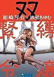 ダブル緊縛令嬢 相崎琴音'加瀬あゆむ / REAL(レアル) [DVD]