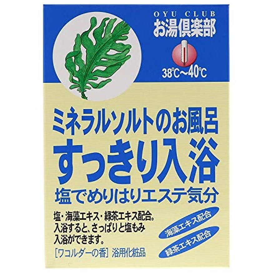 薬理学風邪をひくみがきます五洲薬品 お湯倶楽部 すっきり入浴 25g×5包入