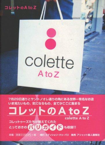 コレットのA to Z