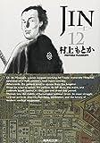 JIN-仁- 12 (集英社文庫 む 10-12)