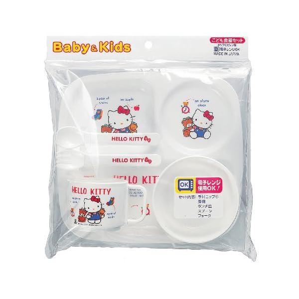 ハローキティ 子供食器セット BG-130の商品画像