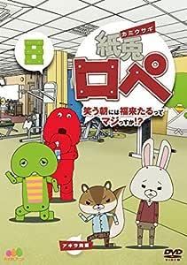 紙兎ロペ 笑う朝には福来たるってマジっすか! ? 8 [DVD]