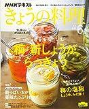 NHKテキストきょうの料理 2020年 06 月号 [雑誌]