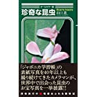 〈オールカラー版〉珍奇な昆虫 (光文社新書)