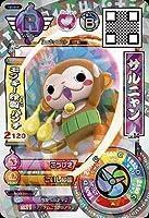 妖怪メダルバスターズ鉄鬼軍/YB1-018 サルニャン シルバー