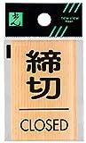 光 プレート ウッドライクマットシリーズ 「 締切 CLOSED 」 メープル 約縦6×横4×厚さ0.2cm