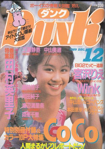 DUNK (ダンク) 1989年12月号[表紙:田村英里子] [雑誌] (DUNK (ダンク))