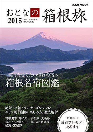 おとなの箱根旅 2015 一度は泊まりたい憧れの宿へ (KAZIムック)